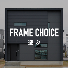 FRAME CHOICE 選ぶ