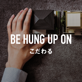 BE HUNG UP ON こだわる